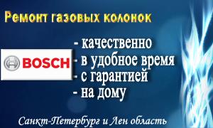 Ремонт газовой колонки Бош (Bosch)