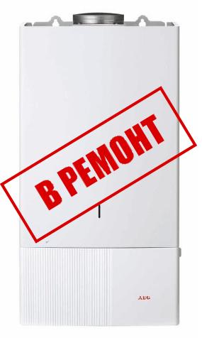 Ремонт газовых водонагревателей фирмы AEG (АЕГ)